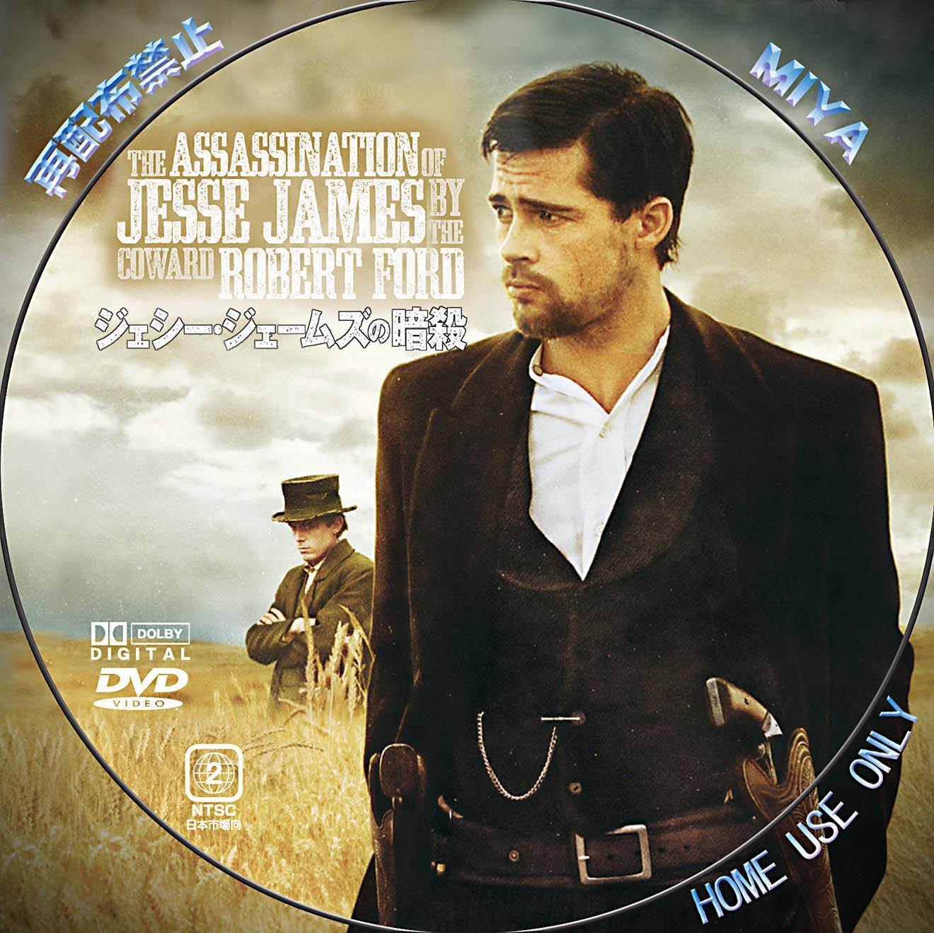 ジェシー・ジェームズの暗殺(2007)