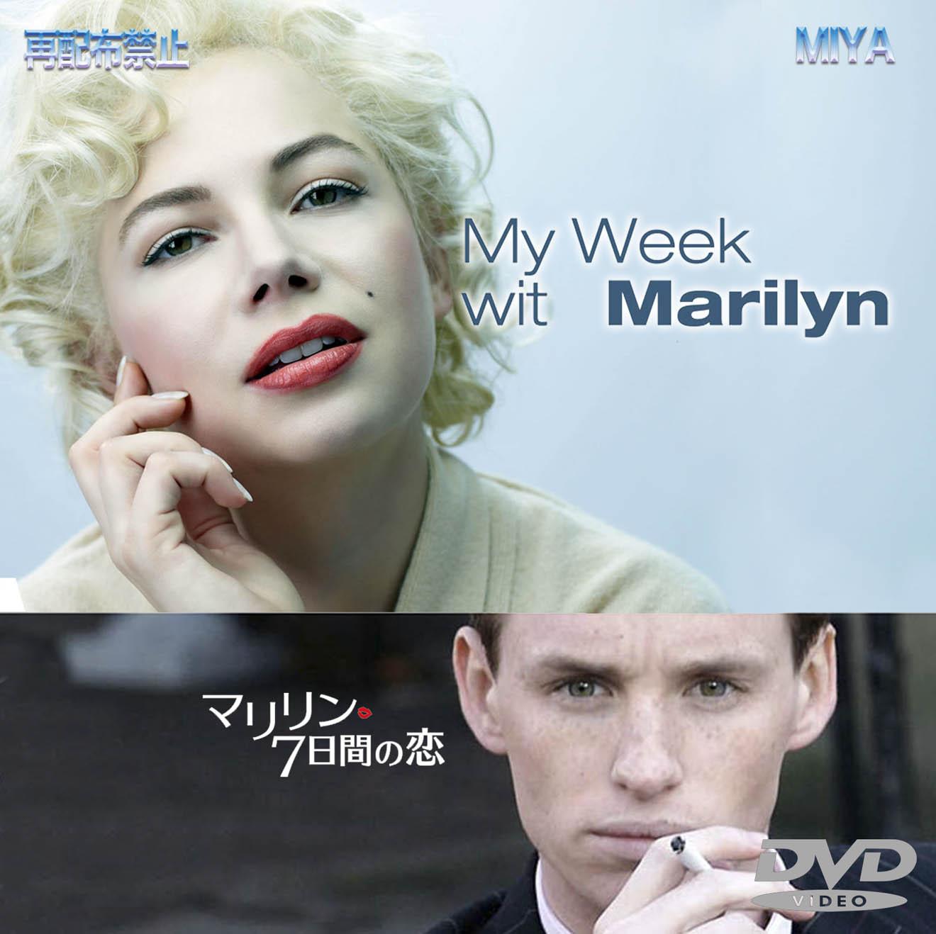 マリリン 7日間の恋