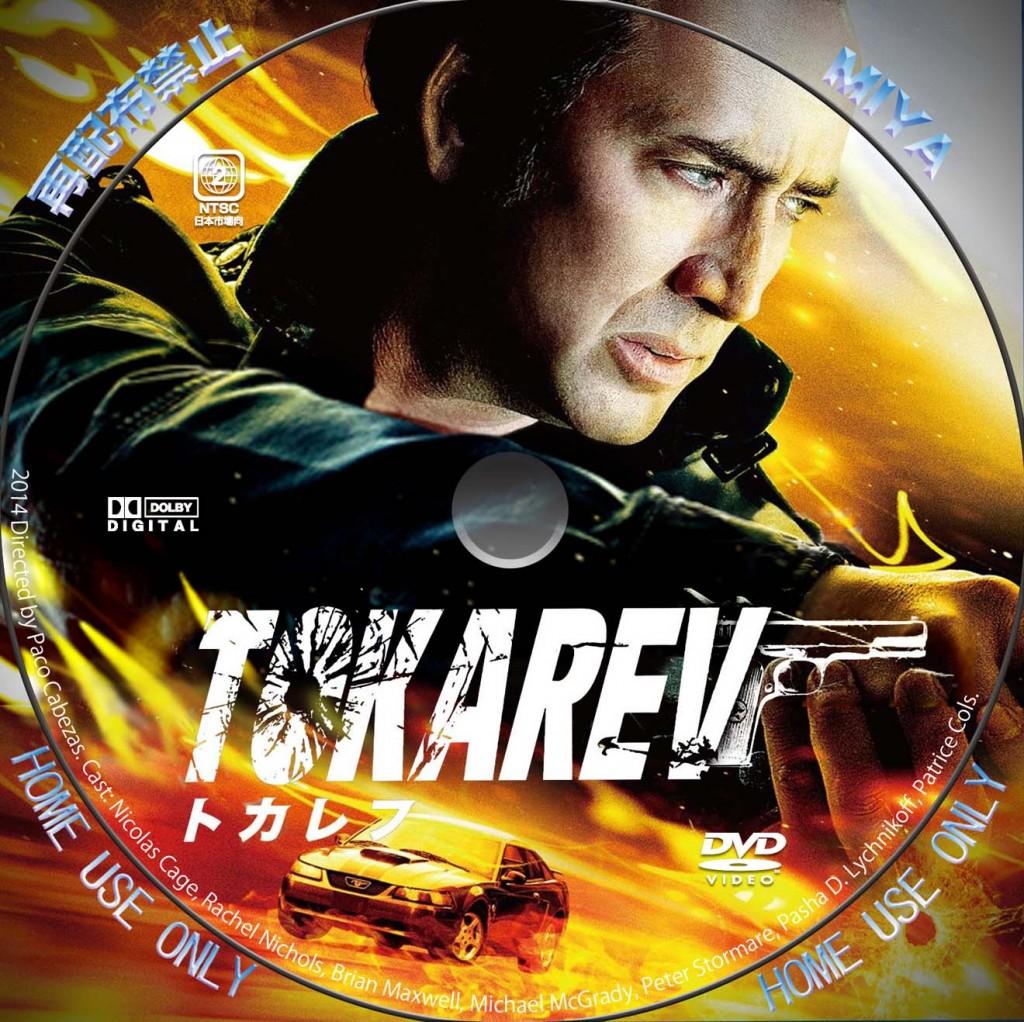 トカレフ DVD/BDレーベル Category あ行 か行 さ行 た行 な行 は行 ま行 や行