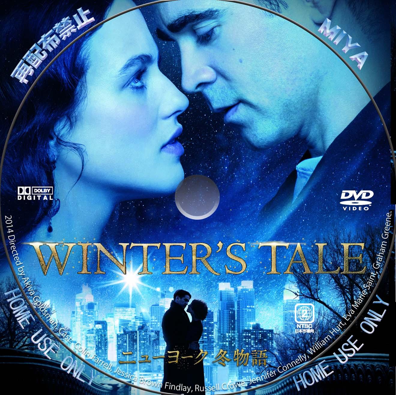 ニューヨーク 冬物語
